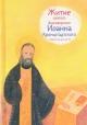 Житие святого благоверного Иоанна Кронштадского в пересказе для детей